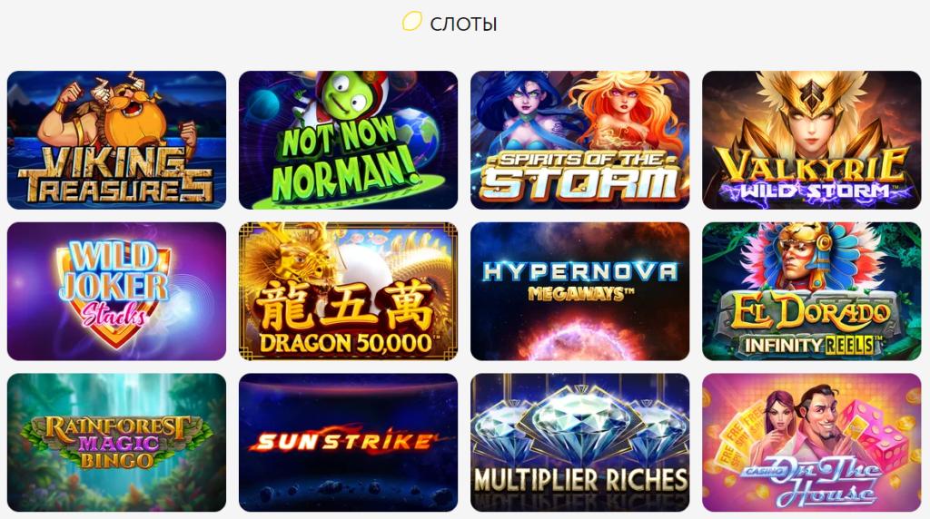 Ассортимент казино